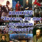 Знаешь ли ты историю россии