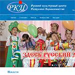 Русский культурный центр Республики Каракалпакстан