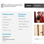 Русский культурный центр Самаркандской области