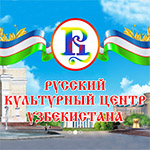Русский культурный центр Узбекистана