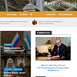 Сайт об истории и современности российско-бухарских и российско-узбекских отношений
