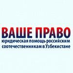 Ваше право, сайт юридической помощи российским соотечественникам в Узбекистане